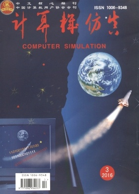 计算机仿真核心期刊论文发表