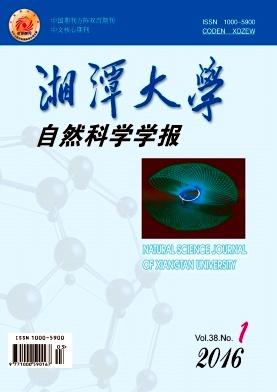 湘潭大学学报(自然科学版)核心期刊论文发表