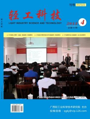 轻工科技杂志论文发表