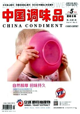 中国调味品核心期刊论文发表