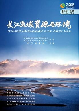 长江流域资源与环境杂志论文发表