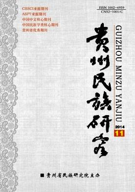 贵州民族研究核心期刊论文发表
