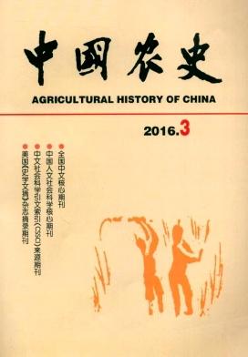中国农史杂志论文发表