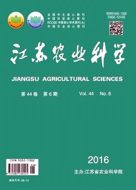 江苏农业科学核心期刊论文发表