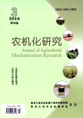 农机化研究核心期刊论文发表