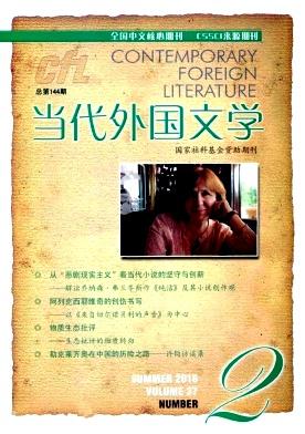 当代外国文学杂志论文发表