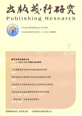 出版发行研究核心期刊论文发表