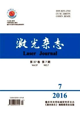 激光杂志核心期刊论文发表