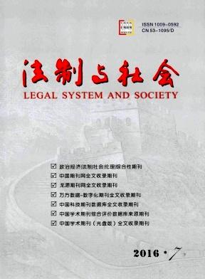 法制与社会核心期刊论文发表