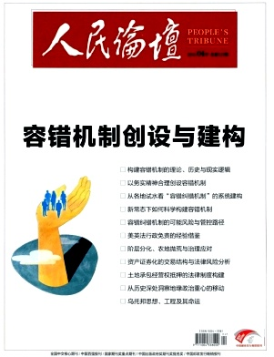 人民论坛核心期刊论文发表