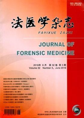 法医学杂志杂志论文发表