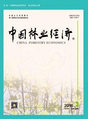 中国林业经济核心期刊发表论文