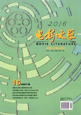 电影文学杂志论文发表