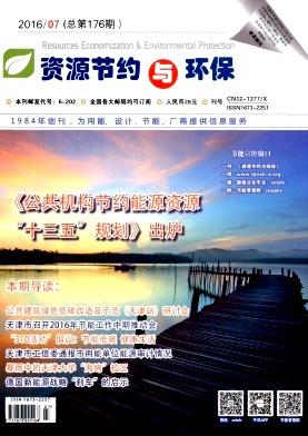 资源节约与环保杂志论文发表