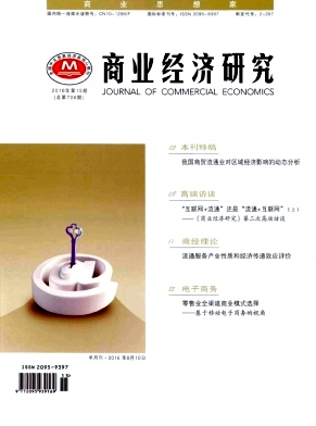 商业经济研究核心期刊论文发表