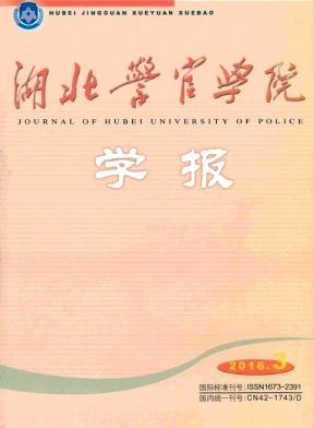 湖北警官学院学报核心期刊论文发表