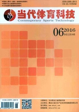 当代体育科技核心期刊论文发表