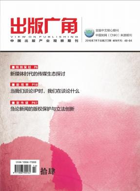 出版广角核心期刊论文发表
