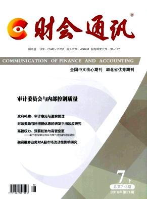 财会通讯核心期刊论文发表
