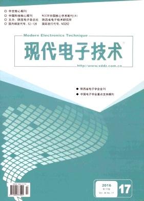 现代电子技术核心期刊论文发表