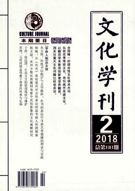 文化学刊核心期刊论文发表