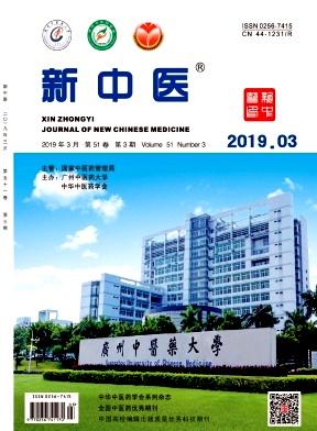 新中医核心期刊论文发表