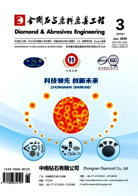 金刚石与磨料磨具工程杂志论文发表