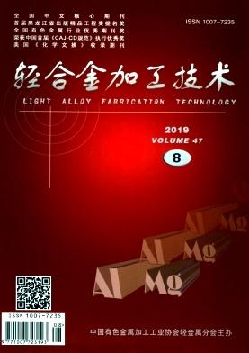 轻合金加工技术杂志论文发表