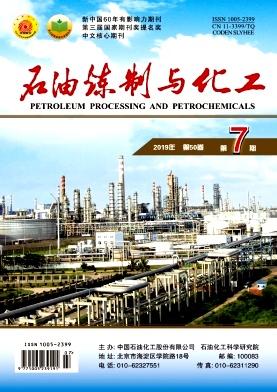 石油炼制与化工杂志论文发表