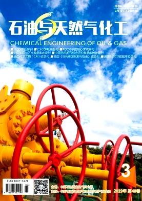 石油与天然气化工杂志论文发表