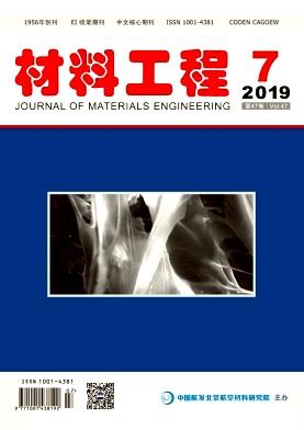 材料工程杂志论文发表