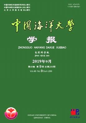 中国海洋大学学报(自然科学版)杂志论文发表