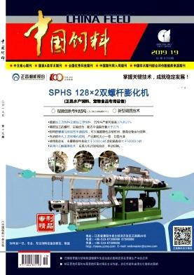 中国饲料核心期刊发表
