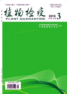 植物检疫杂志论文发表