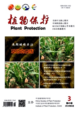 植物保护杂志论文发表