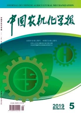 中国农机化学报核心期刊发表