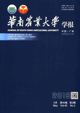 华南农业大学学报杂志论文发表