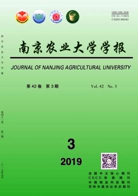南京农业大学学报杂志论文发表