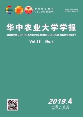华中农业大学学报杂志论文发表