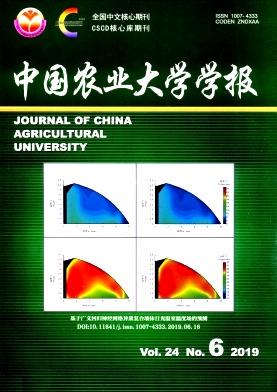 中国农业大学学报杂志论文发表
