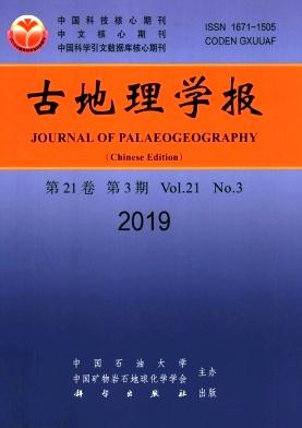 古地理学报杂志论文发表