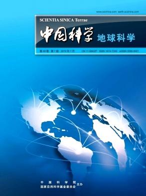 中国科学:地球科学杂志论文发表