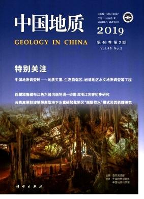 中国地质杂志论文发表