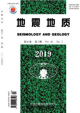 地震地质杂志论文发表