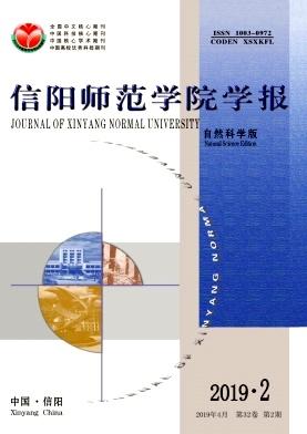 信阳师范学院学报(自然科学版)核心期刊论文发表