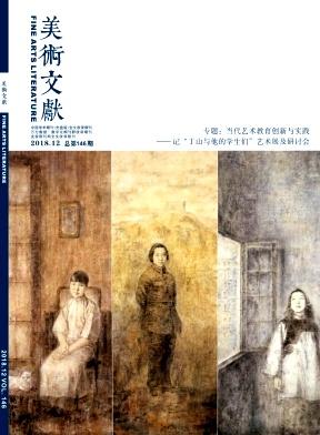 美术文献杂志论文发表