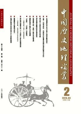 中国历史地理论丛杂志论文发表