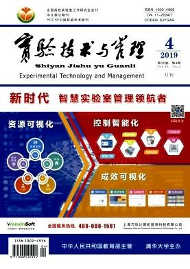 实验技术与管理杂志论文发表