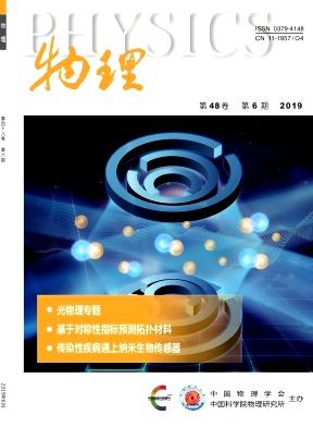 物理杂志论文发表