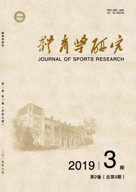 体育学研究杂志论文发表